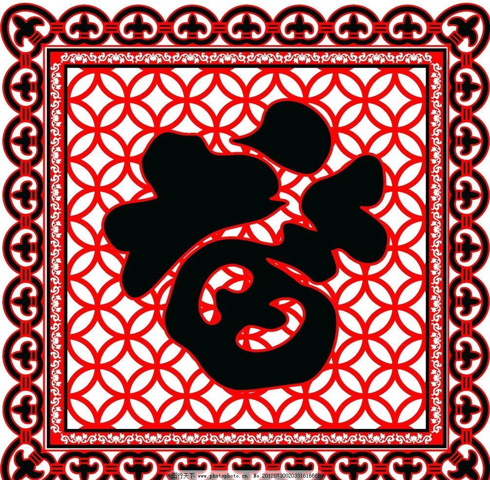 印花图案 福字 线条 分色图 ex9000 印花设计图 花边花纹 底纹边框