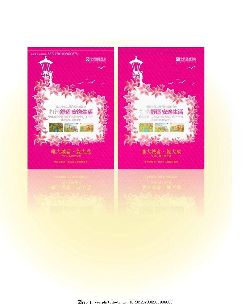 房地产广告 金马 瑞城 梦幻花纹 粉色背景 台灯 欧式设计 成都金马 中