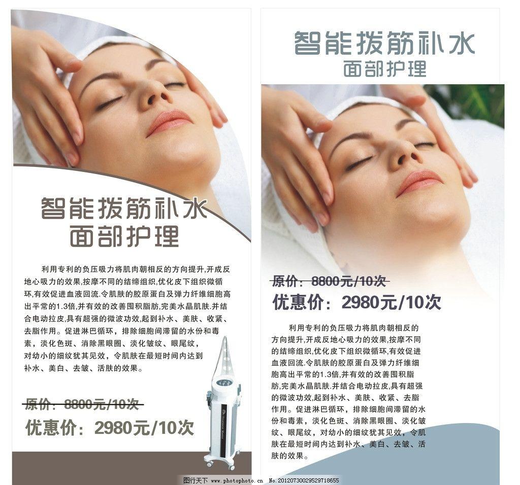 美容 pop 美女 洗脸 面部护理 仪器 补水 智能拨筋补水 海报设计 广告