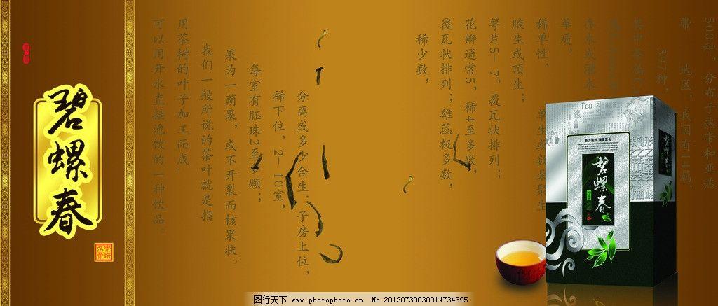 碧螺春海报 茶叶 烟酒 灯片 茗茶 广告设计模板 源文件