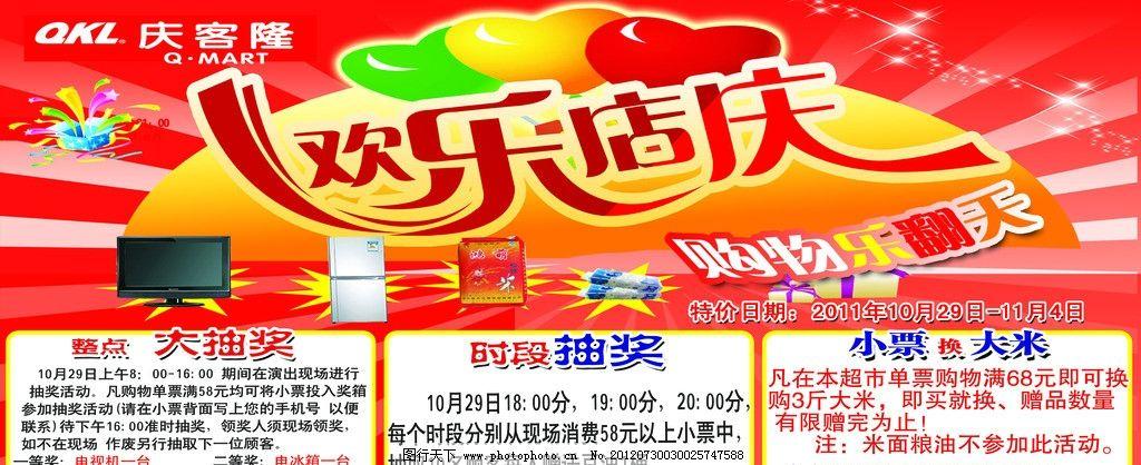 欢乐店庆 超市欢乐店庆 庆客隆 欢乐店庆活动 广告设计模板 源文件
