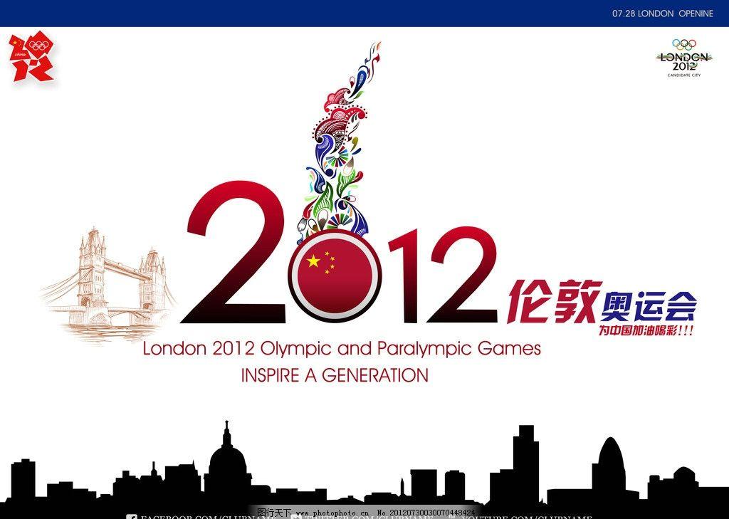 伦敦奥运会海报图片