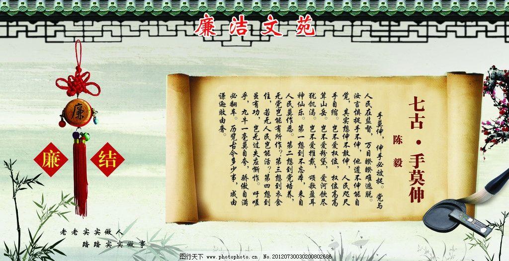 卷轴 竹子 花草 瓦片 房檐 诗词 七律毛笔 砚台 花纹 背景 展板模板