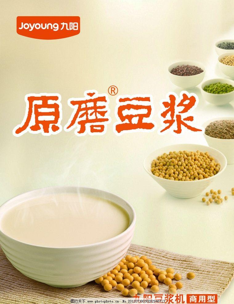 九阳豆浆 原磨豆浆 黄豆 绿豆 豆浆 碗 dm单 宣传单 海报设计 dm宣传