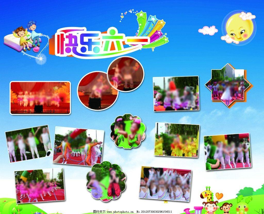 快乐六一展板 快乐六一 六一活动 六一掠影 照片 幼儿园 照片墙 绿地 蓝天 白云 展板 刊板 展板模板 广告设计模板 源文件 100DPI PSD