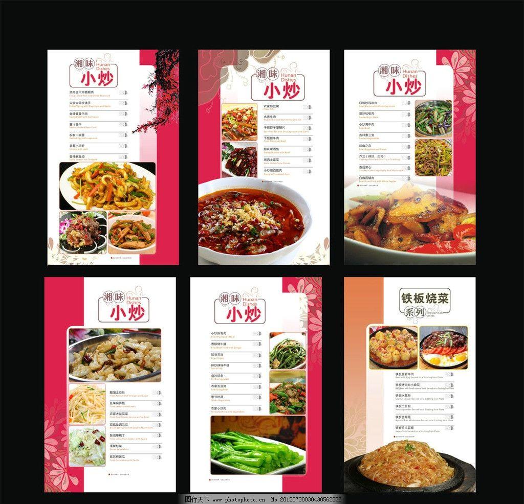 菜单菜谱  湘菜菜谱设计 餐牌设计 餐单 菜谱 餐厅菜谱 中餐厅菜谱图片