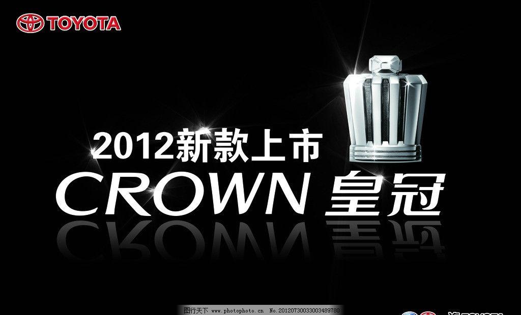 皇冠 丰田 一汽丰田 新款皇冠 2012款皇冠 丰田logo psd分层素材 源
