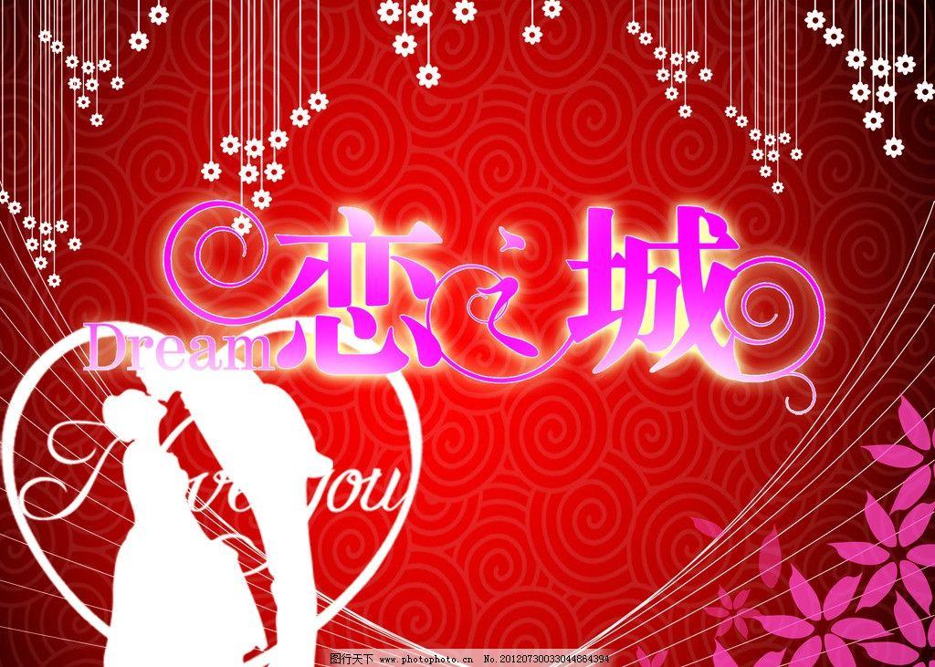 结婚素材 结婚 恋之城 喜庆 花纹 红色背景 情侣 婚用素材 字体设计