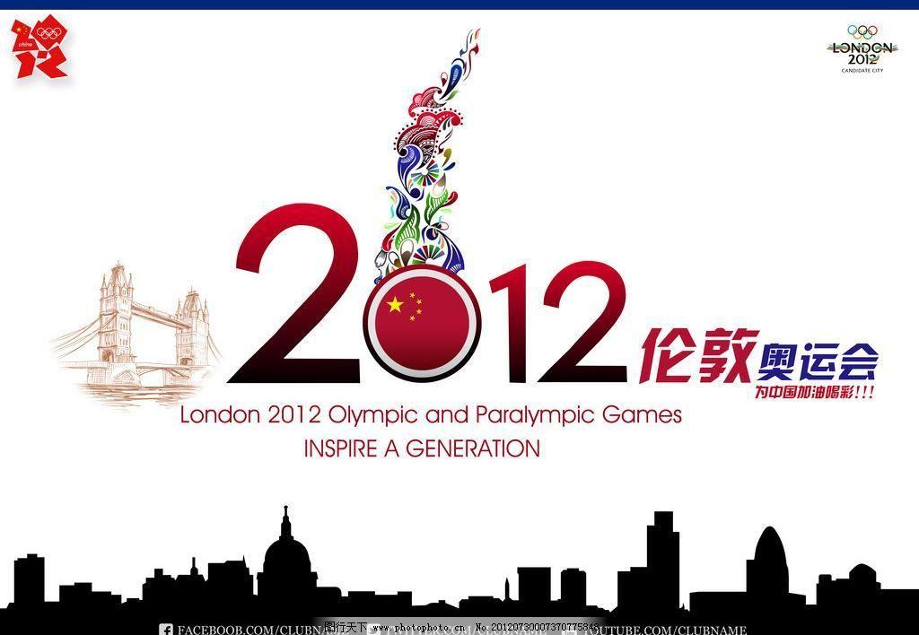 300dpi psd 奥林匹克 残奥会 广告设计模板 海报设计 花纹 伦敦奥运会