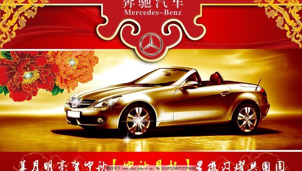 海报设计 花纹 牡丹 汽车海报 星星 奔驰主题 月饼包装 中秋 牡丹