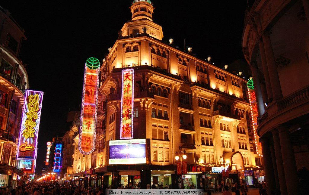 天津商业街 商店 城市夜景 欧式建筑 霓虹灯 建筑摄影 建筑园林