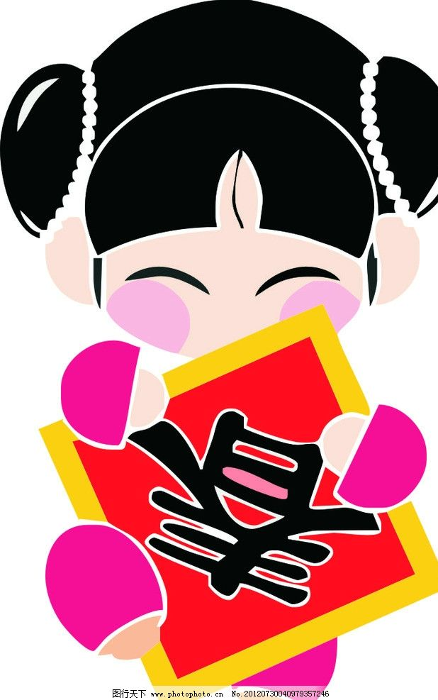 卡通中国娃图片
