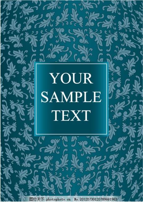 欧式花纹边框素材 青色 天蓝色