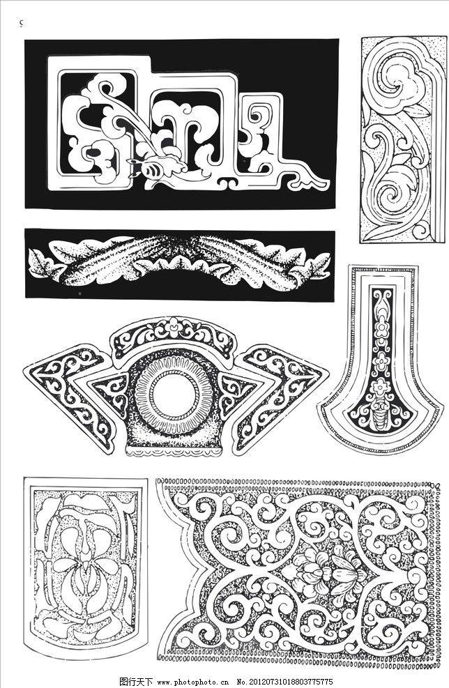 花纹边框 花纹 边框 方形 扇形 斧头形 装饰纹 传统图案 传统纹样