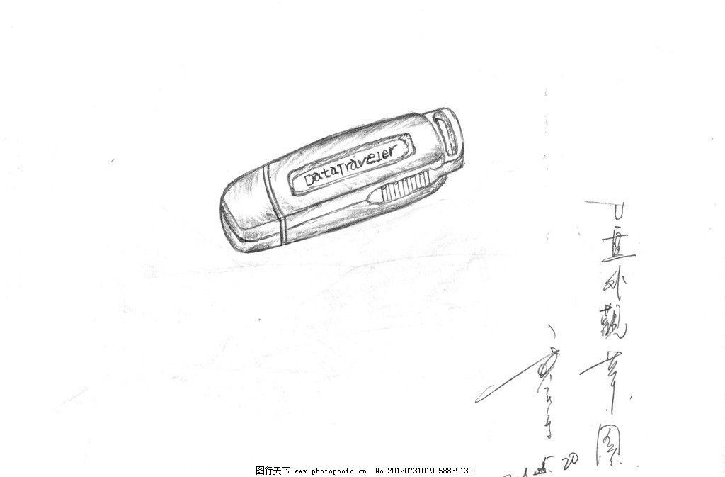 静物素描 u盘 素描基础 手绘图 u盘设计 工业设计 造型设计 绘画书法