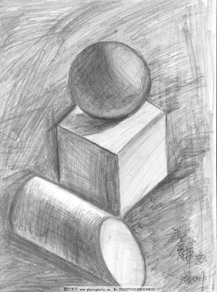 静物素描 方柱体 素描 素描基础 手绘图 圆球 线条图 造型设计 绘画