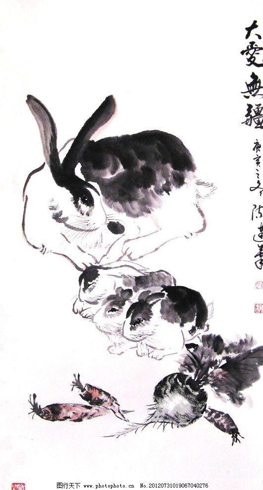 水墨画 兔子国画 工笔画 写意 艺术画 艺术品 美术绘画 珍藏水墨画