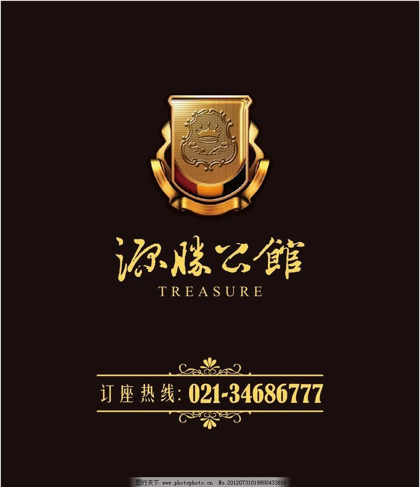 源胜公馆 标志logo 企业logo标志 标识标志图标 矢量 cdr