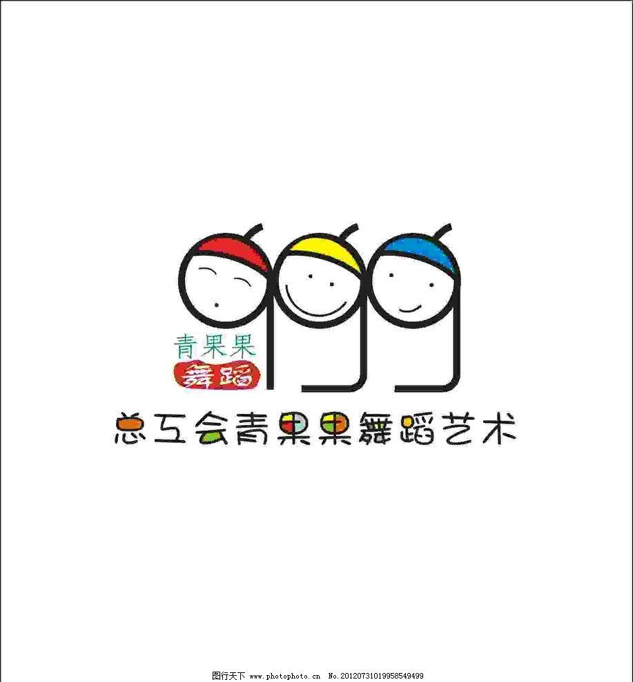 青果果logo 青果果 logo 总工会 艺术 企业logo标志 标识标志图标