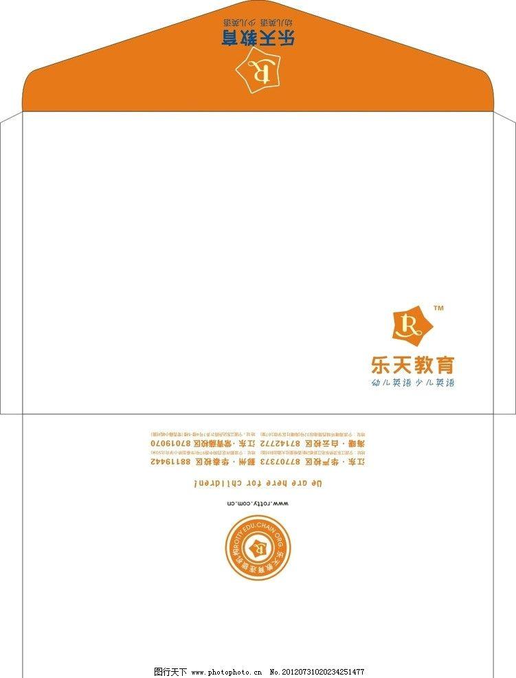 信封 黄色 橙色 白色 背景 底纹 底纹背景 底纹边框 矢量 cdr