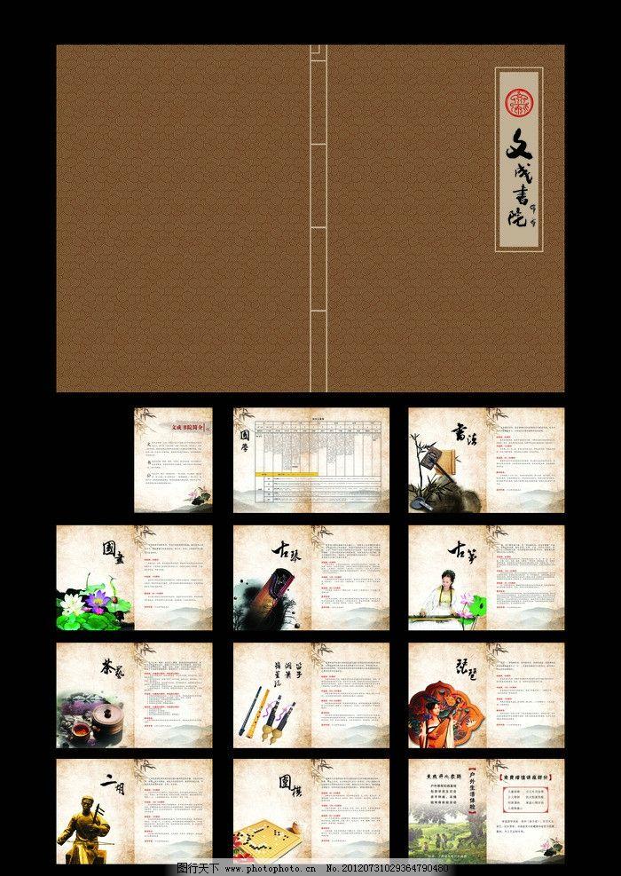 设计图库 广告设计 画册设计图片