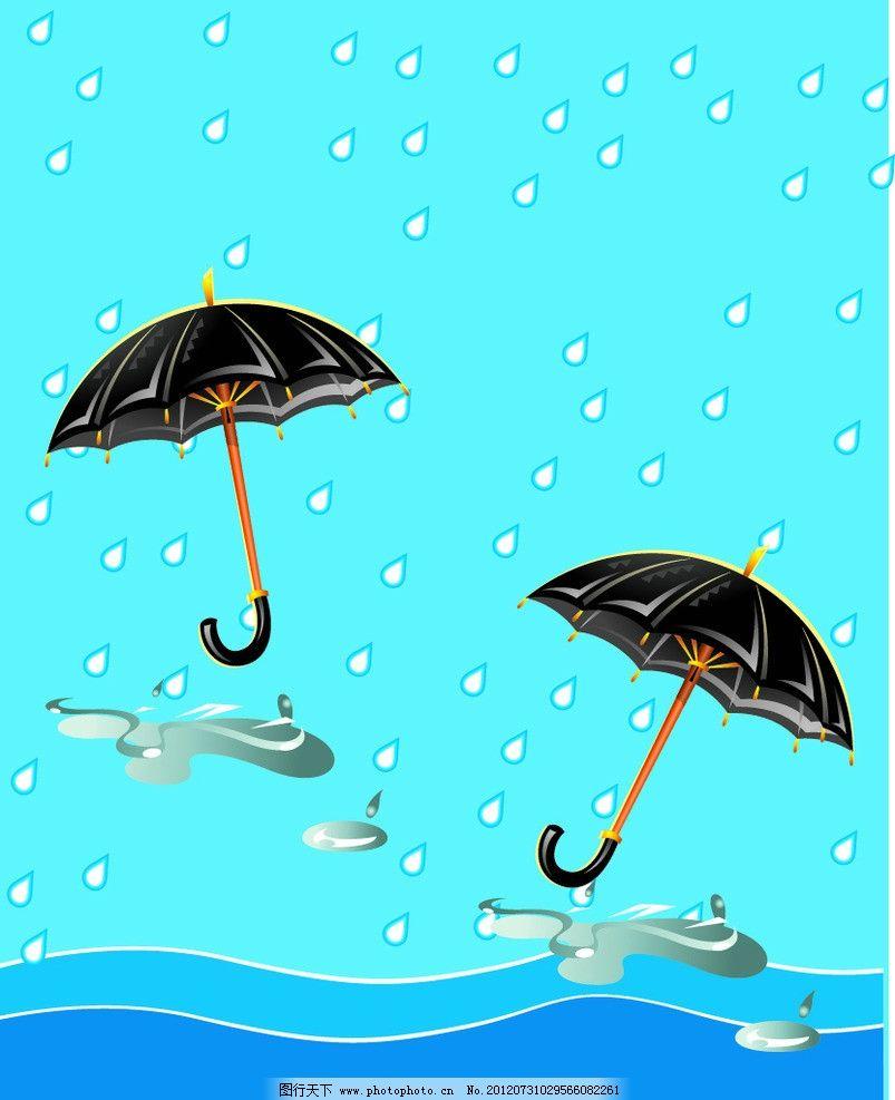 雨具 雨伞 雨滴 云 海洋 雨具背景 波浪 广告设计 矢量 ai