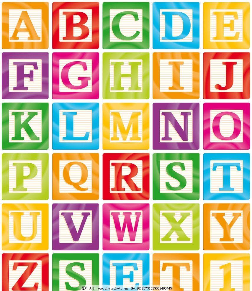 创意字母设计 卡通 可爱 英文 艺术字 矢量