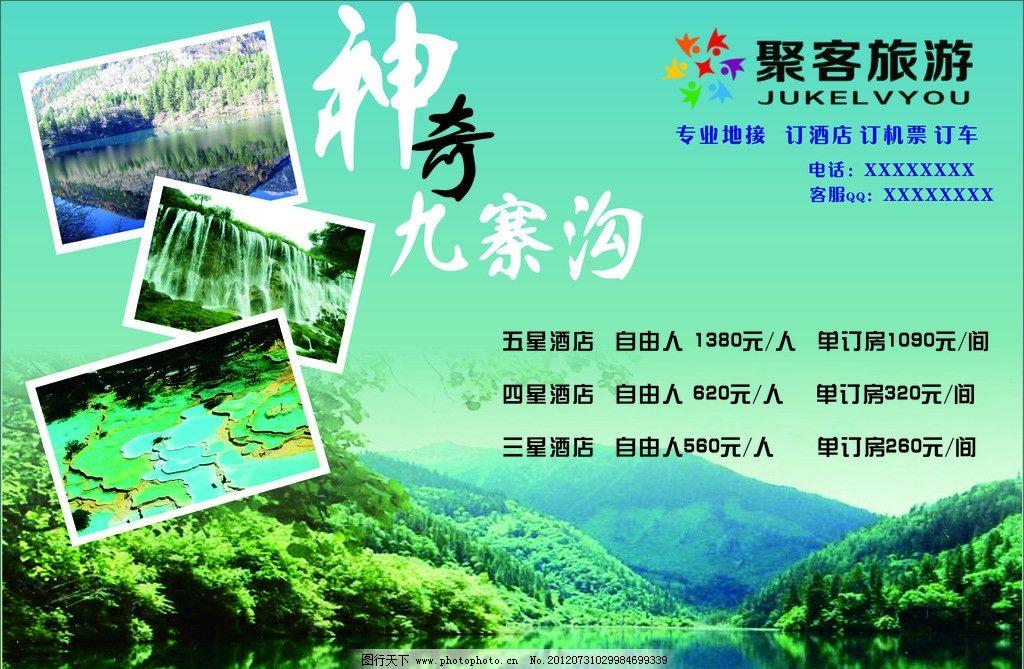 旅游海报 九寨沟 旅游广告 旅游宣传页 名片卡片 广告设计 矢量 cdr