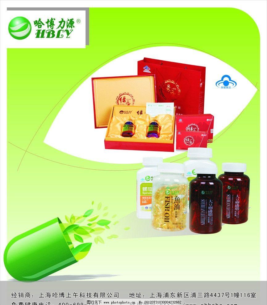 哈博 海报设计 绿色 胶囊 保健品 瓶子 广告设计 矢量 cdr