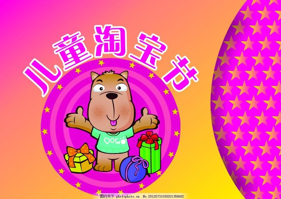 儿童淘宝节 儿童 可爱 展板 淘宝 展板模板 广告设计 矢量 cdr