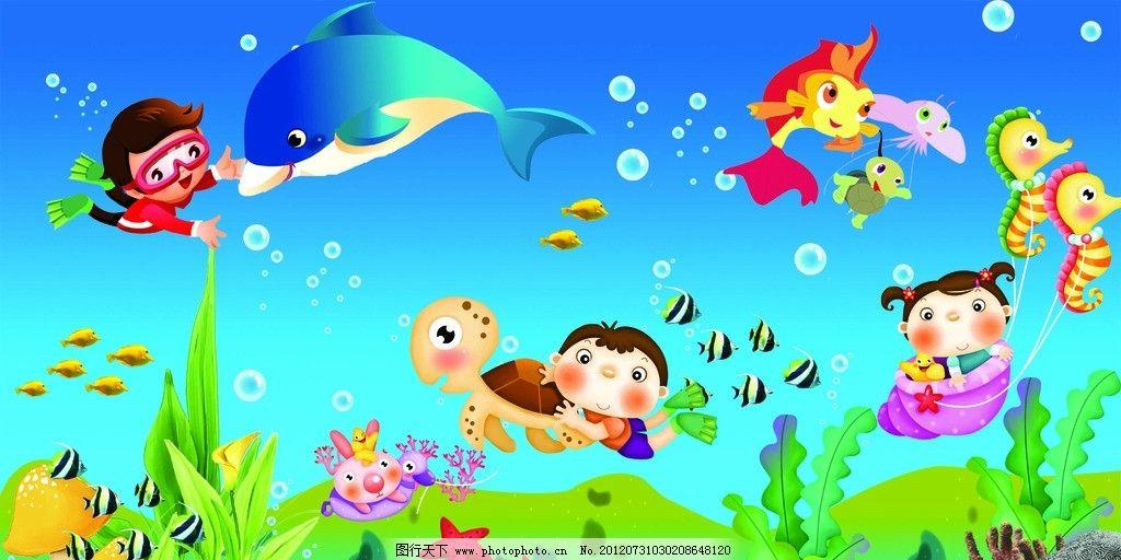 海底世界 海洋 沙鱼 海马 海星 海带 海龟 畅游海底 卡通儿童 幼儿