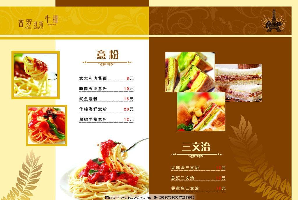 西餐菜牌 菜单 意大利面 面类 菜单菜谱 广告设计模板 源文件 300dpi