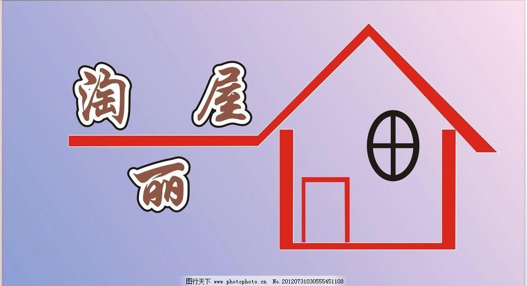 淘宝图标 淘宝店标 小LOGO 标识 卡通设计 广告设计 矢量 cdr