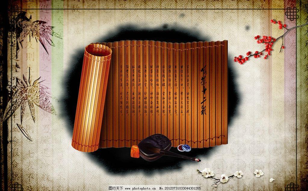 古典竹简茶艺 古典茶艺 茶文化 中国传统茶文化 水墨 花枝 古典边框