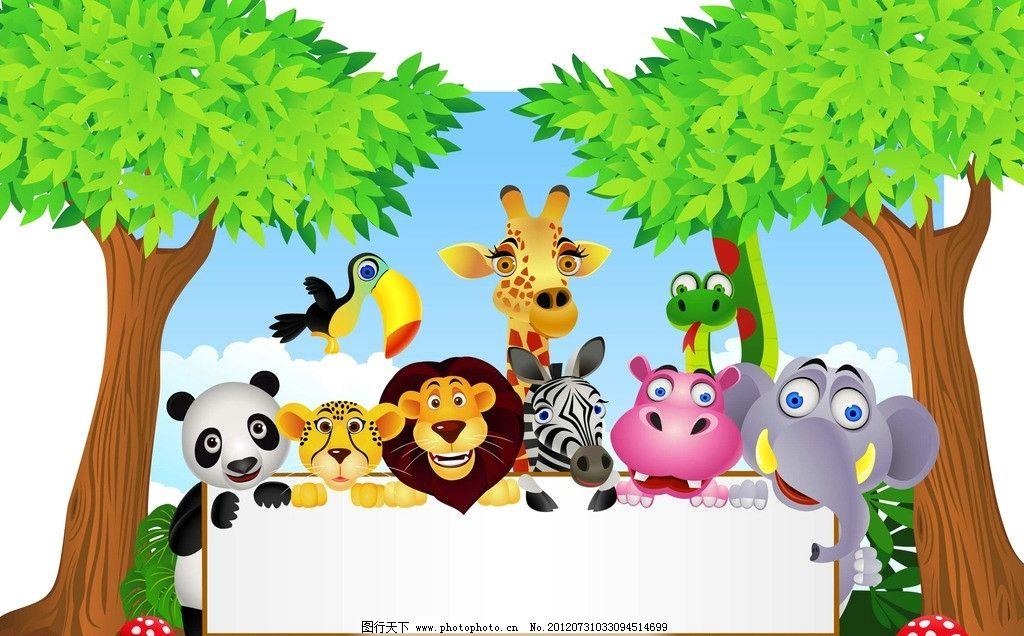 森林动物乐园图片