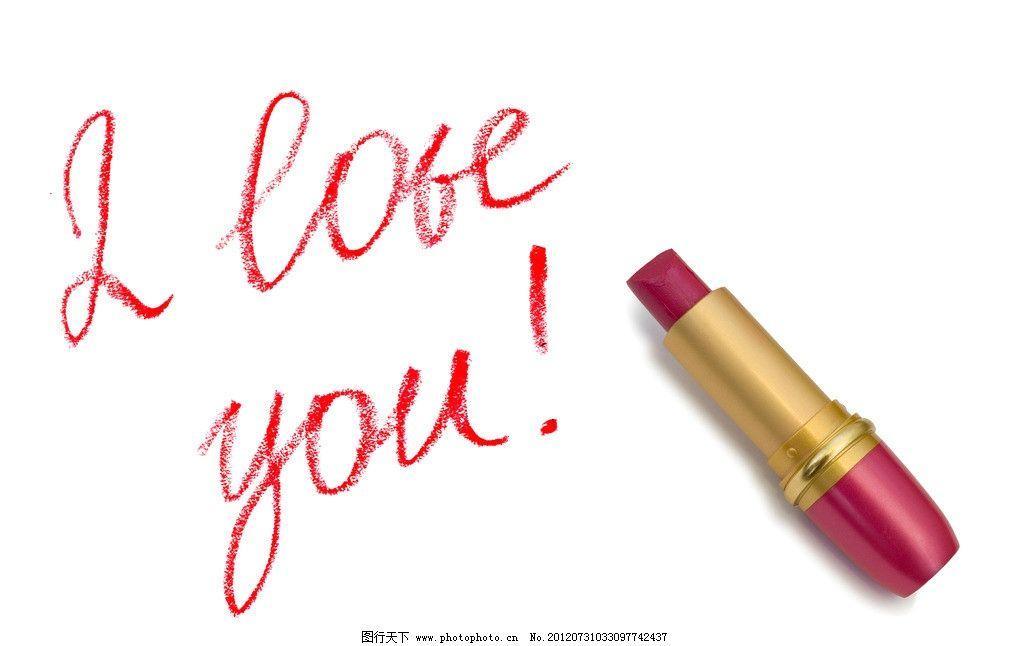 我爱你创意写法 i love you 口红 psd分层素材 源文件 300dpi psd图片
