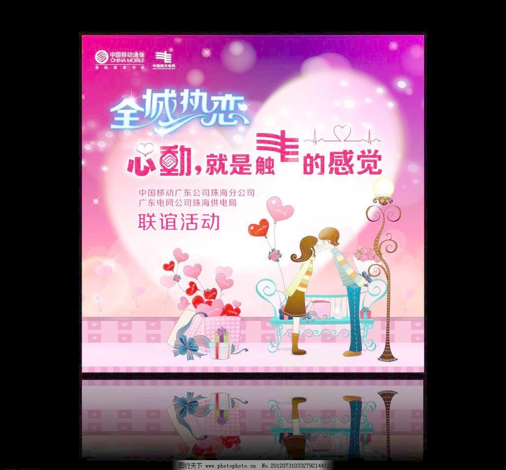 爱心,光束粉色图片爱情广告灯光广告设计模平面设计转彩带v爱心图片