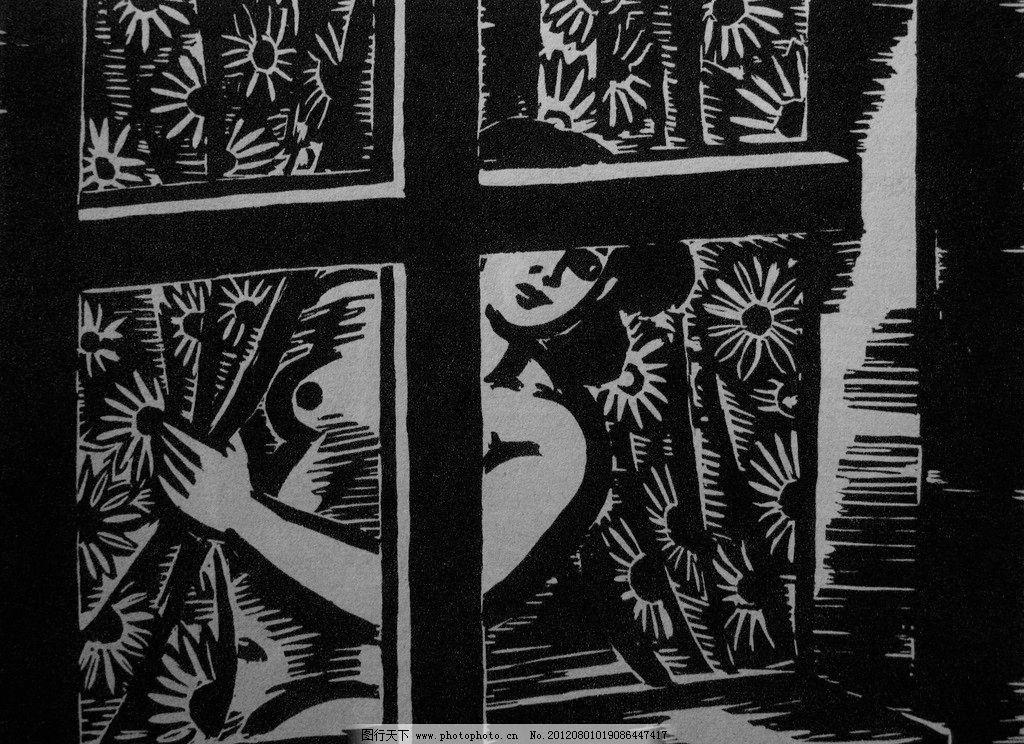 花窗帘 木刻版画图片