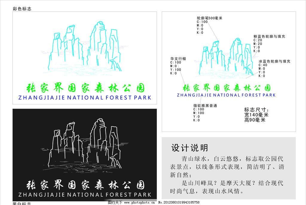 张家界国家森林公园标志图片