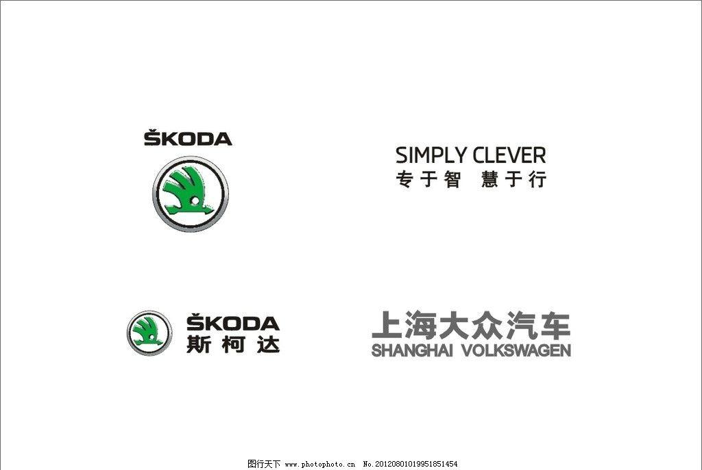 斯柯达 新logo 新标志 上海 大众 汽车 矢量 标识标志图标