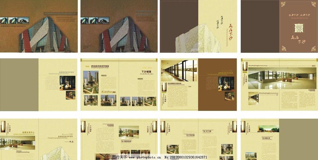 下沙城建画册设计图片