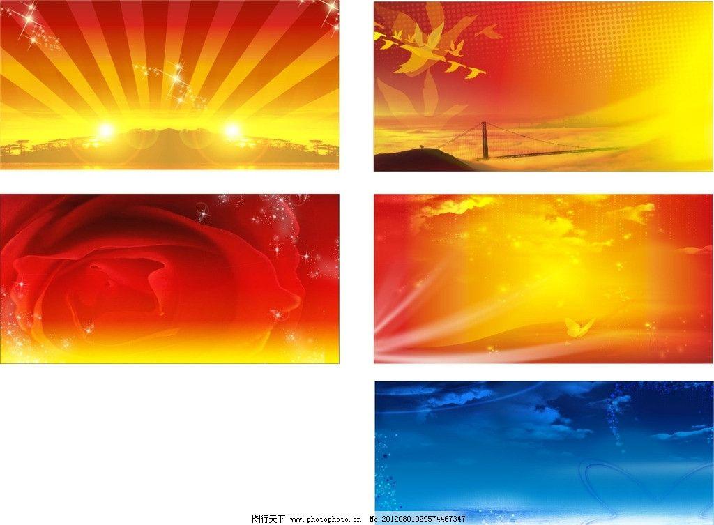 活动背景 发射光 太阳光