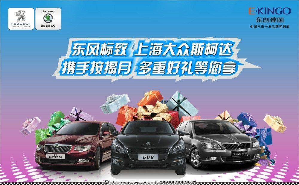 标致 斯柯达喷绘 汽车 广告 按揭 海报 标致斯柯达 矢量