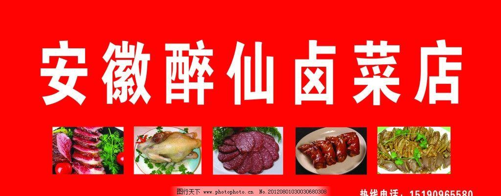 安徽醉仙卤菜店 安徽醉仙 卤菜店 菜馆招牌 海报设计 广告设计模板 源