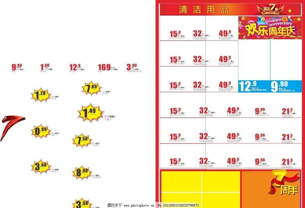 超市 7周年店庆dm单页边框 7周年庆海报边框第五页 dm宣传单 广告设计