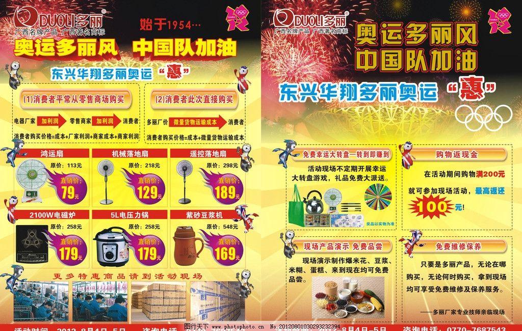 奥运标志 吉祥物 五环 鸟巢 烟花 跑道线 小家电 dm宣传单 广告设计