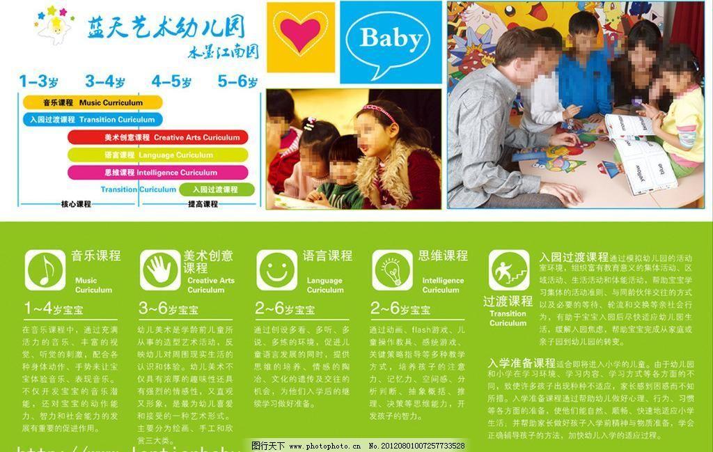 幼儿园宣传 幼儿园课程 亲子课程 课程 幕布 墙体广告 展板 招生 展架