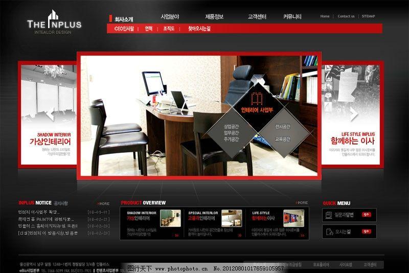 黑色网站首页图片,网页设计 版面 网页素材 版面设计