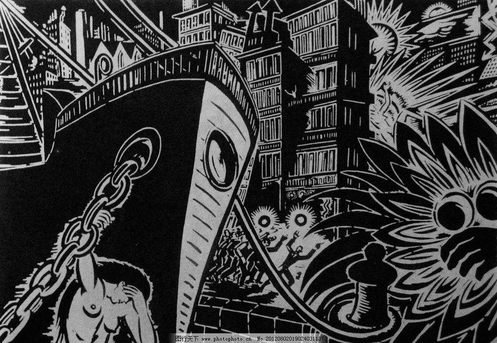 可怜的美人鱼 木刻版画 法朗士·麦绥莱勒 1955年 铁锁链 轮船 抛锚 缆绳 停泊 靠岸 码头 海港 人群 楼房 艺术 绘画 雕版 印刷 法朗士·麦绥莱勒木刻版画作品 绘画书法 文化艺术 设计 180DPI JPG