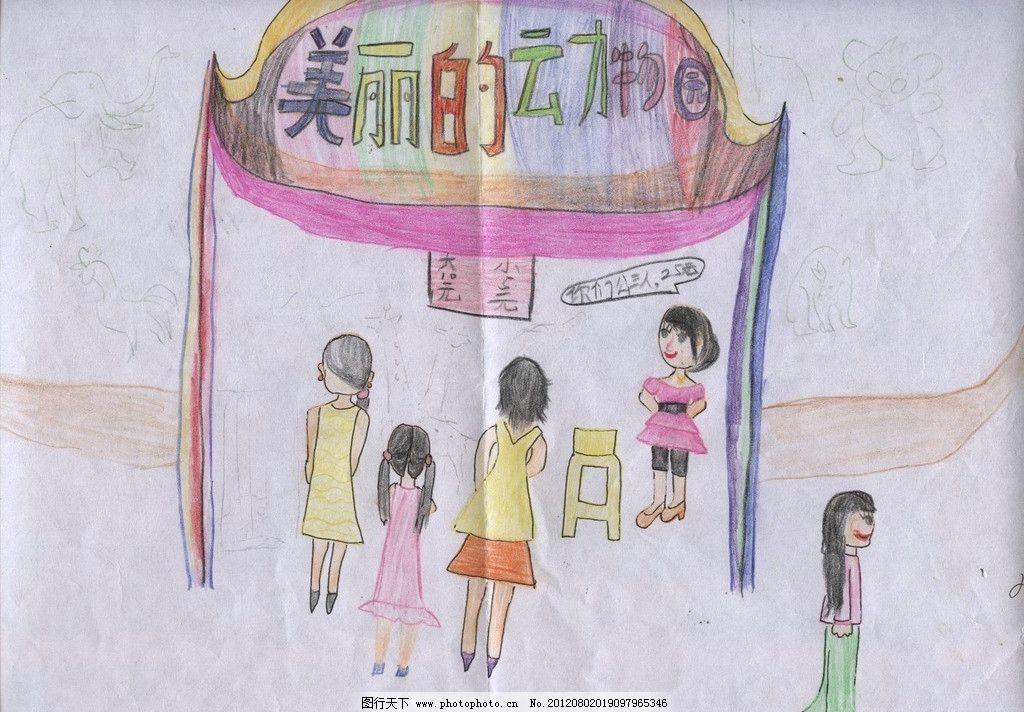 儿童绘画作品 儿童绘画 动物园 手绘 人物 绘画书法 文化艺术 设计